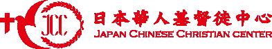 日本華人基督徒中心-JCC