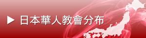 日本華人基督徒分布