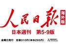 《人民日報》海外版4月5日版,第554期刊登布道會宣傳信息。