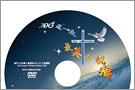 2013東京華人宣教大会のDVDは正式に出版しました。