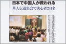 Japanese Christian Magazine (Revival Japan) featured a lengthy piece regarding the TCEC