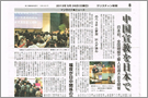 Japanese Christian Media (Christian News) reported on TCEC