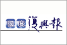 台灣基督教媒體《國度複興報》報道第四届東亞洲青年基督徒大會