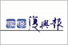 台灣基督教媒體《國度複興報》は東アジア青年キリスト 者 大会を報道