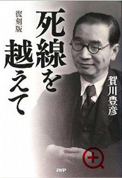 心の中の賀川豊彦先生とその名著「死線を越えて」