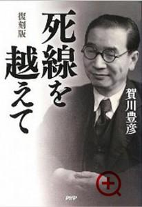 我心目中的賀川豊彦先生和他的名著「死線を越えて」
