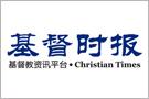 《基督時報》網站報導了2014東京華人佈道大會。